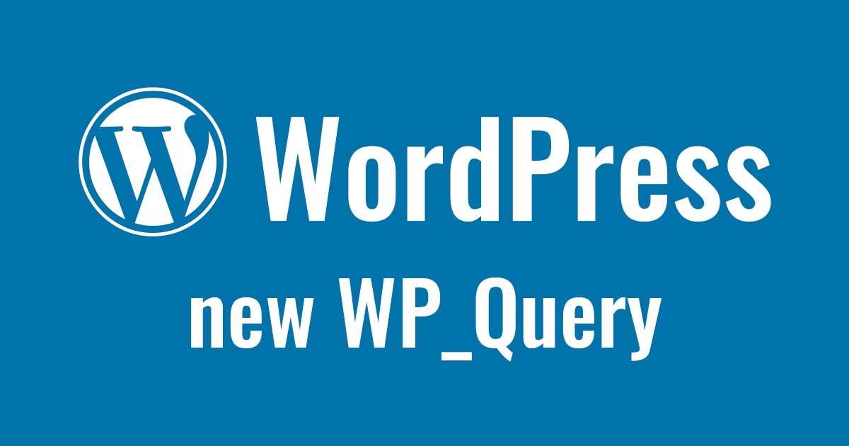読んで理解するWP_Query【WordPress】