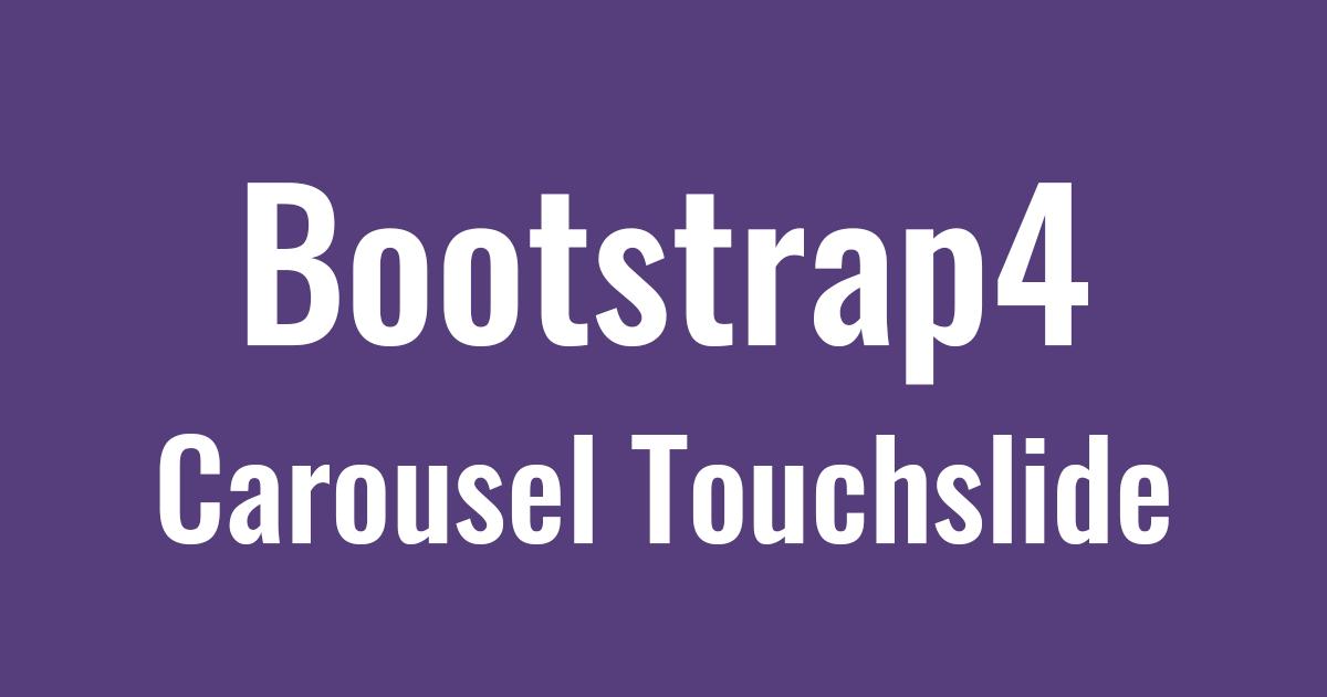 Bootstrap4のカルーセルをタッチ操作に対応させる【jQuery】
