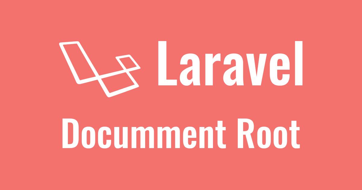 Laravelのドキュメントルートからpublicを消す【Laravel】