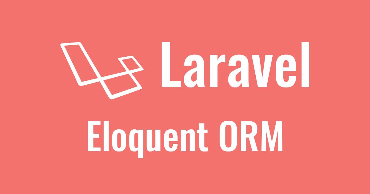 Eloquentでデータベースから値を取得する【Laravel】