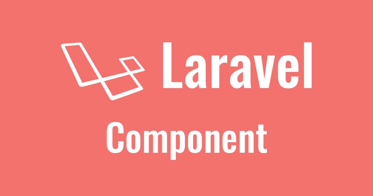 componentを活用して再利用可能なviewを作成する【Laravel】
