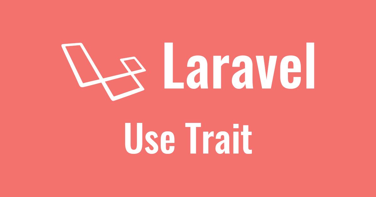 Laravelの共通処理はtraitにまとめると便利【Laravel】
