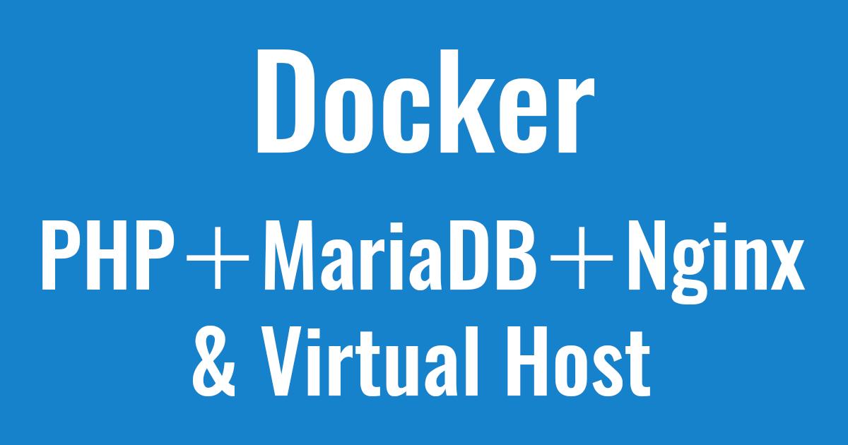 PHP+MariaDB+Nginxの環境を構築(おまけでバーチャルホスト設定)構築編【Docker】