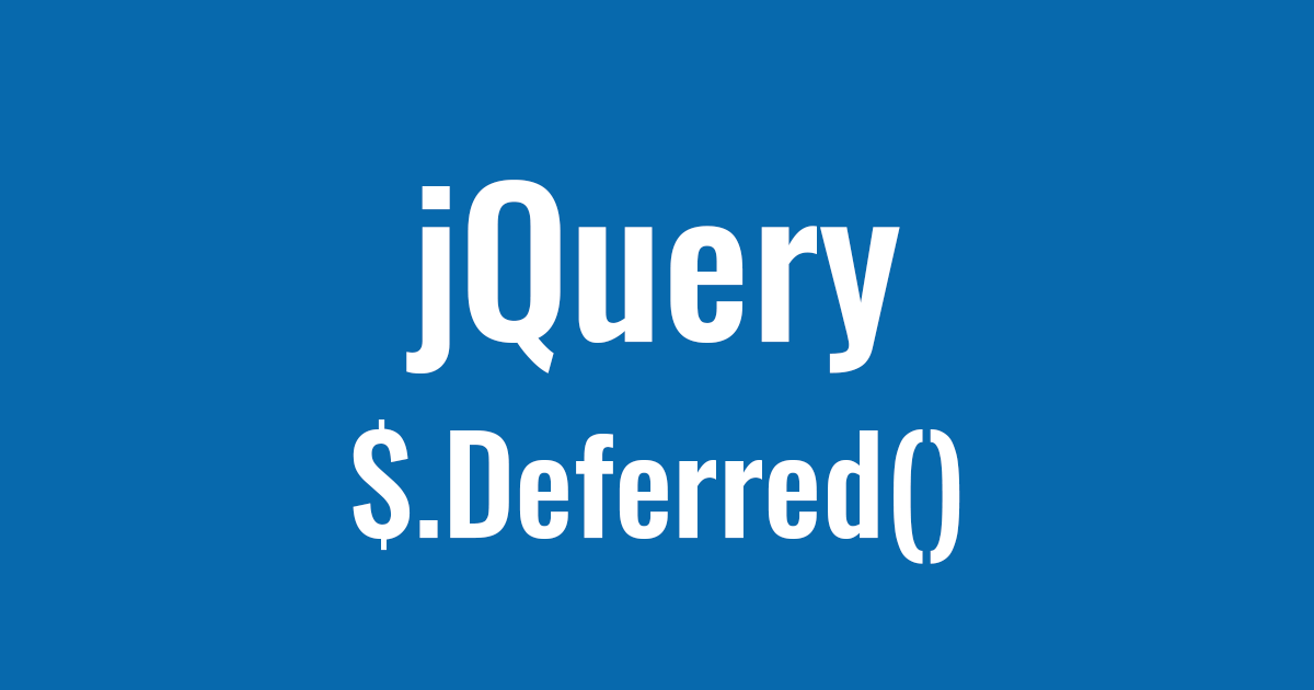 $.Deferred()を利用して関数を順番通り実行する【jQuery】