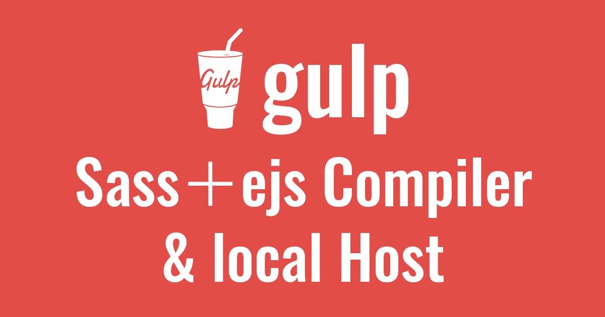 gulpを利用したローカルサーバー立ち上げとsass+ejsのコンパイル環境構築 前編【gulp】